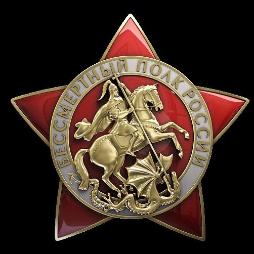 Прими участие в акции Бессмертный полк онлайн!